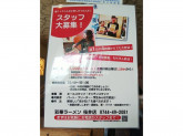 彩華ラーメン 桜井店