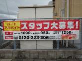 デニーズ 浜松志都呂町店