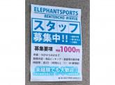 エレファントSPORTS 弁天町店