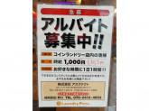 ランドリープレス西蒲田店