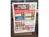 セブン-イレブン 沼津松長店