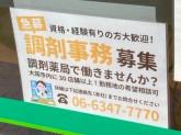 オレンジ薬局 塚本店