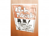 らーめんしな喜(き) 江南店