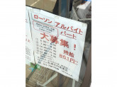 ローソン 札幌北47条東店