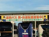 遠州鉄道(株) 磐田営業所