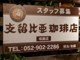 支留比亜・珈琲店 味鋺店