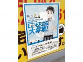 カレーハウス CoCo壱番屋 西武ひばりヶ丘北店
