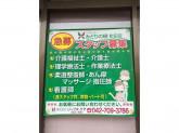 リハセンターみどりの樹 町田店