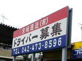 宮崎運送有限会社