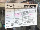 さくら屋 アオキスーパー千代ヶ丘店