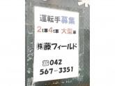 株式会社藤フィールド