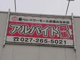 魚べい パワーモール前橋みなみ店