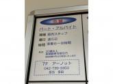arenot(アーノット) ルミネ町田店