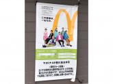 マクドナルド 鶴川真光寺店
