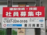 鵜川興業(株) 本社