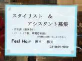 美容室feel(フィール)