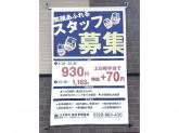 はま寿司 桜井東新堂店