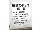 プレミアムサポート株式会社(ヤマナカ三郷店)