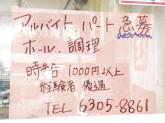 餃子の王将 十三西店