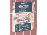 Viva la Burger(ビバラバーガー)