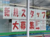 ファミリーマート 尾張旭東栄町店
