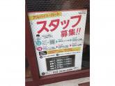 キッチンオリジン 早稲田正門前店
