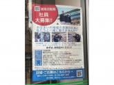 ファミリーマート 志木南口店