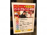 おらが蕎麦 新宿マインズタワー店