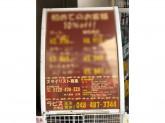 ラピス 志木駅前店