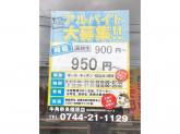 牛角 奈良橿原店