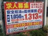コスモ石油販売(株)大阪カンパニー 川口町SS