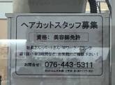 カットコムズ イオンモール東浦店