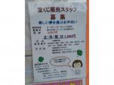 尾張旭イトーヨーカドーチャンスセンター