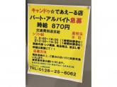 Can★Do キャンドゥ であえーる岩見沢店