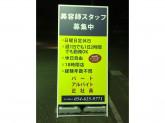 LeaF 島田店