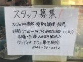 VIDYA CAFE 東生駒店