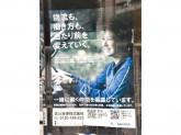 佐川急便 東京営業所 日本橋横山町サービスセンター