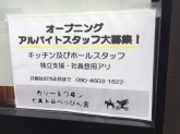 ビストロべっぴん舎 神保町店