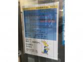 西濃運輸株式会社 ビジネスセンター 神田神保町店