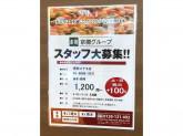 海鮮三崎港 南砂町ショッピングセンターSUNAMO店