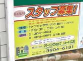 クリーニングショップ ニューN(エヌ) 吉祥寺東町