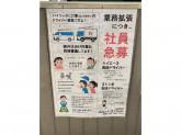 株式会社トランサット 名古屋営業所