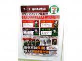 セブン-イレブン 清水真砂町店