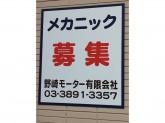 野崎モーター 有限会社
