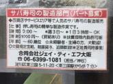 合同会社 ジェイ・ティ・エフ大阪