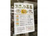 WINTER PLUS 神田店