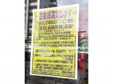 セブン‐イレブン 大阪古市3丁目店