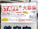 チャンピオン美容室 北野店