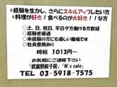 M's Cafe(エムズカフェ) 島忠ホームズ北赤羽店