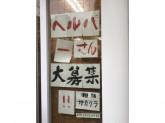 トキホームヘルプステイション台東